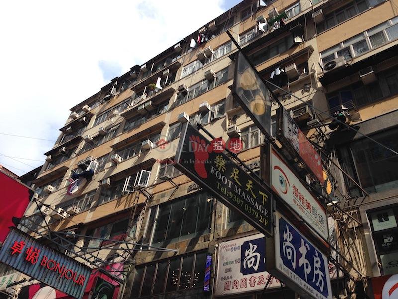 46-48 Sai Yeung Choi Street South (46-48 Sai Yeung Choi Street South ) Sham Shui Po 搵地(OneDay)(2)