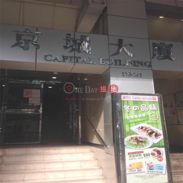 京城大廈 (Capital Building) 灣仔|搵地(OneDay)(1)
