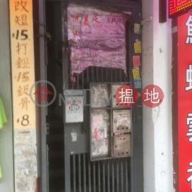 蕪湖街151號,紅磡, 九龍