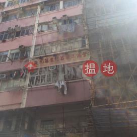 福榮街91號,深水埗, 九龍