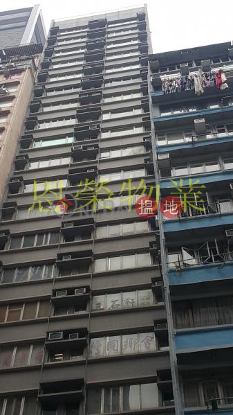 TEL 98755238, Yue On Commercial Building 裕安商業大廈 Sales Listings   Wan Chai District (KEVIN-5210582906)