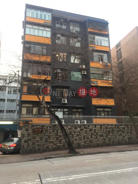 喇沙樓 (La Salle Building) 九龍塘|搵地(OneDay)(2)