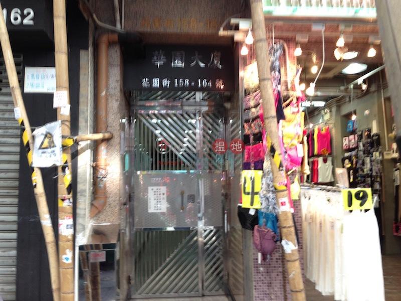 Wah Yuen Building (Wah Yuen Building ) Mong Kok|搵地(OneDay)(1)