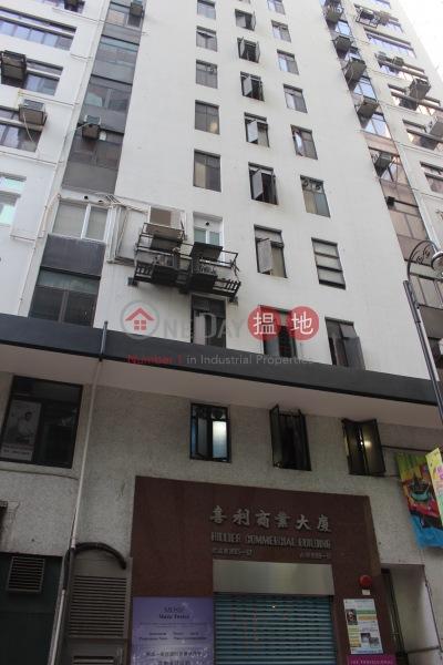 喜利商業大廈 (Hillier Commercial Building) 上環|搵地(OneDay)(3)