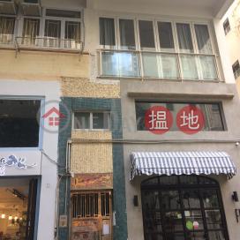善慶街2號,蘇豪區, 香港島