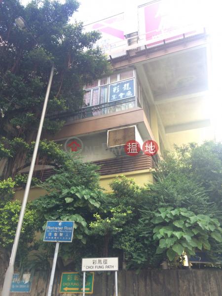 Cheung Bor House, Choi Wan (I) Estate (Cheung Bor House, Choi Wan (I) Estate) Choi Hung|搵地(OneDay)(1)