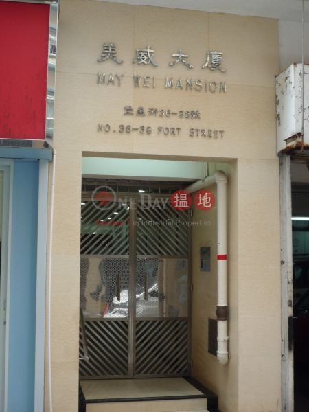 May Wei Mansion (May Wei Mansion) North Point|搵地(OneDay)(3)
