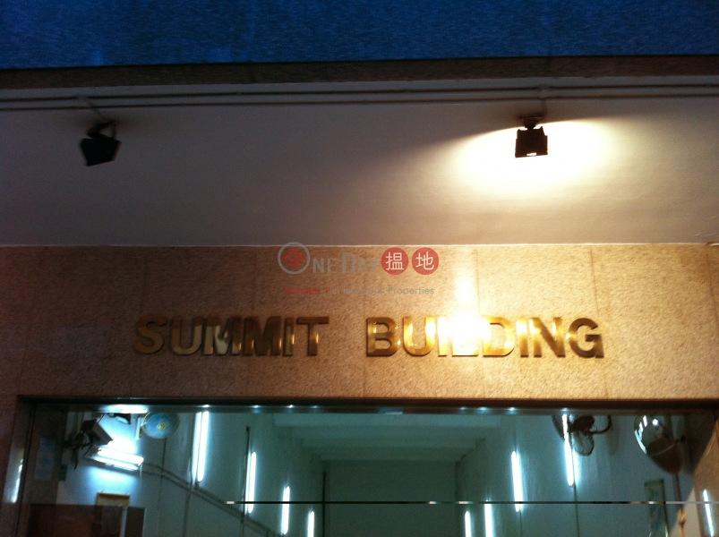 興業大廈 (Summit Building) 紅磡|搵地(OneDay)(2)