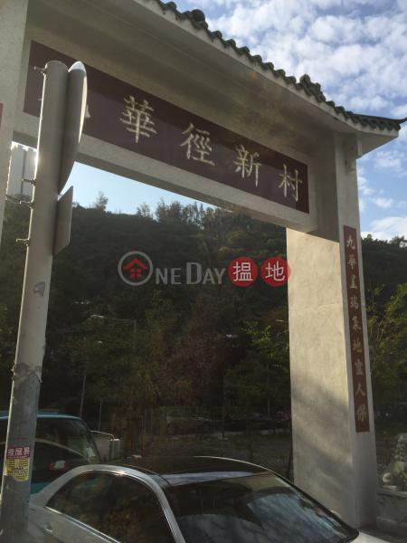 Kau Wa Keng New Village (Kau Wa Keng New Village) Lai Chi Kok|搵地(OneDay)(3)