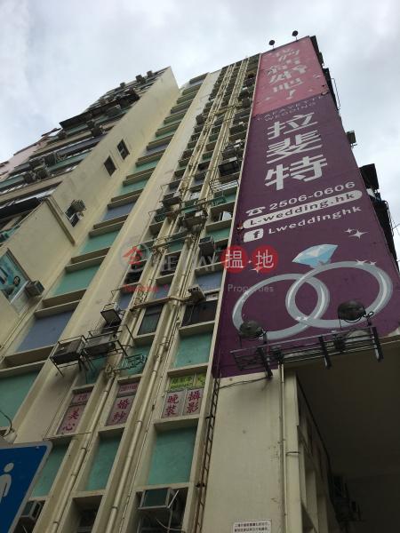 Mascot House (Mascot House) Mong Kok|搵地(OneDay)(3)