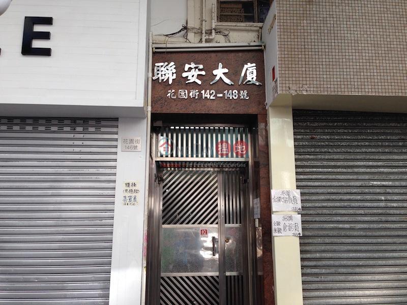 聯安大廈 (Luen On Building ) 旺角|搵地(OneDay)(1)