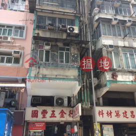 332 Un Chau Street,Cheung Sha Wan, Kowloon