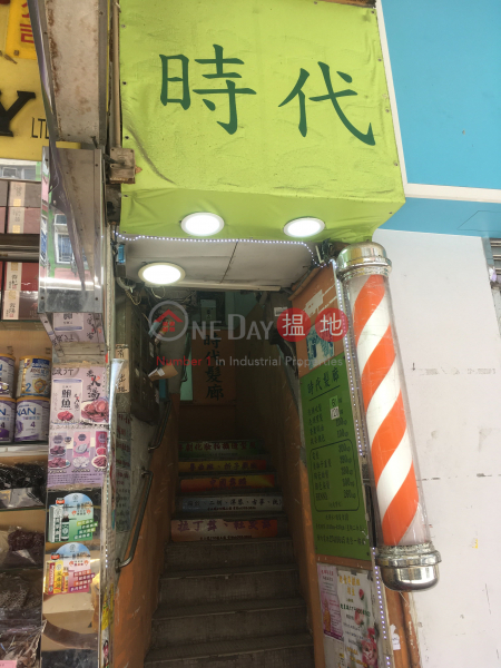 270 Castle Peak Road (270 Castle Peak Road) Cheung Sha Wan|搵地(OneDay)(2)