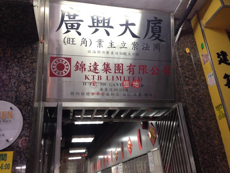 廣興大廈 (Kwong Hing Building) 旺角|搵地(OneDay)(1)