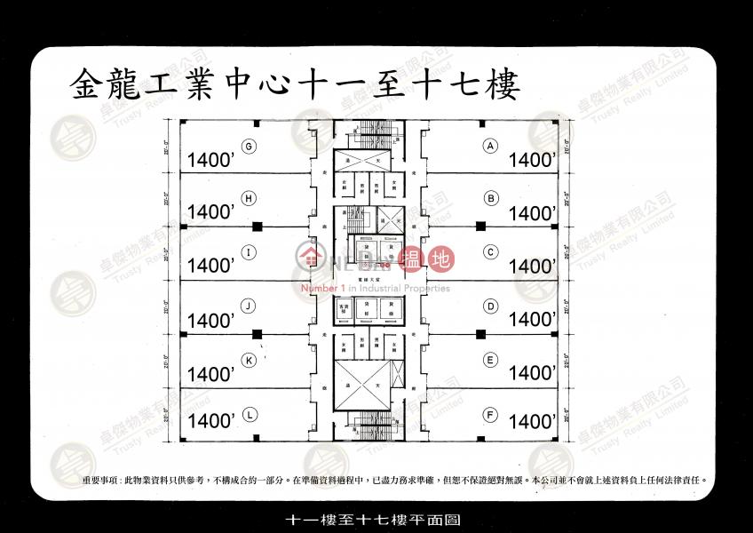 金龍工業中心-182大連排道 | 葵青-香港|出租-HK$ 12,000/ 月