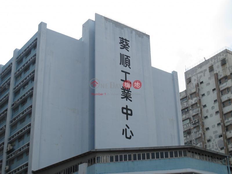 葵順工業中心 (Kwai Shun Industrial Centre) 葵芳|搵地(OneDay)(3)