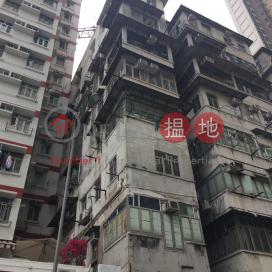 醫局街201號,深水埗, 九龍