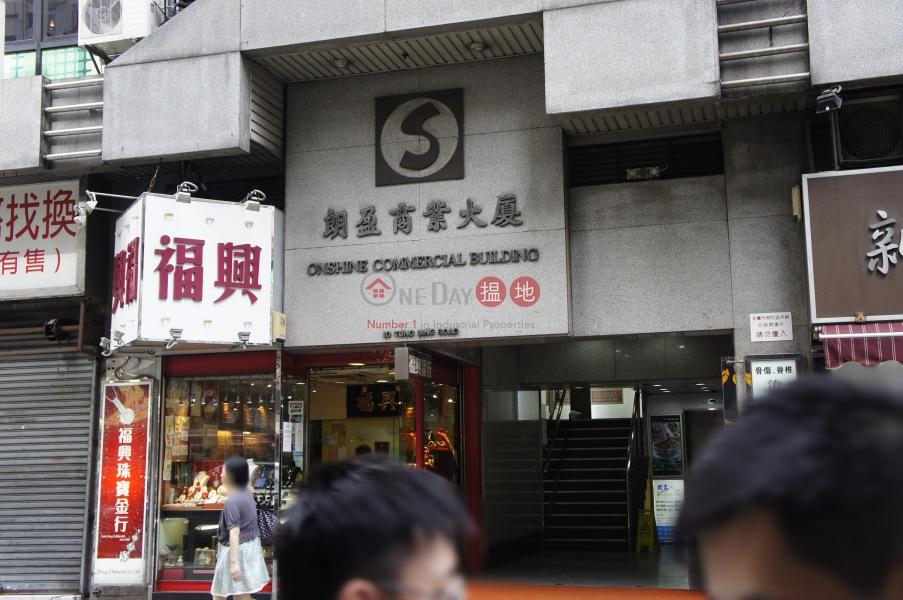 朗盈商業大廈 (Onshine Commercial Building) 香港仔|搵地(OneDay)(4)