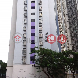 Mei Ying House, Shek Kip Mei Estate|石硤尾邨美映樓