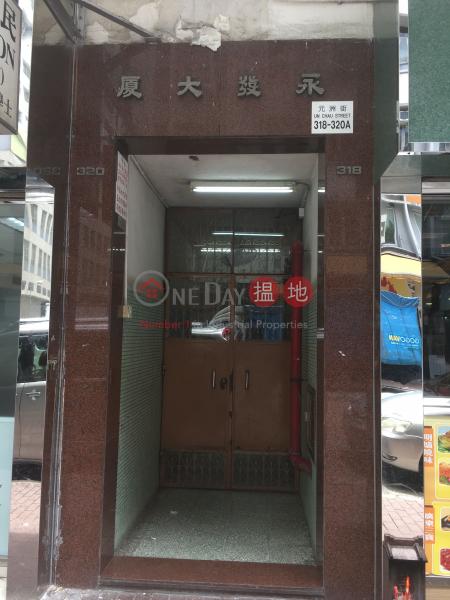 永發大廈 (Wing Fat Building) 長沙灣 搵地(OneDay)(2)