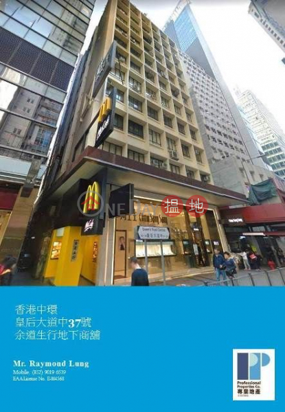 Queen\'s Road Central, Yu To Sang Building 余道生行 Rental Listings   Central District (01B0141908)
