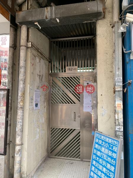 9 Sheung Heung Road (9 Sheung Heung Road) To Kwa Wan|搵地(OneDay)(1)