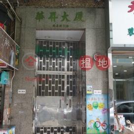 Wah Sing Building|華昇大廈