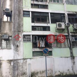 大坑西新邨民安樓,石硤尾, 九龍