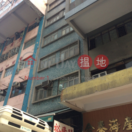 德輔道西138號,西營盤, 香港島