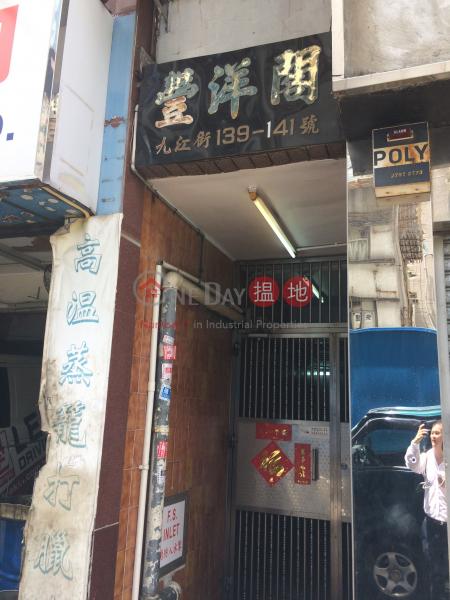 豐洋閣 (Fung Yeung Court) 深水埗|搵地(OneDay)(2)
