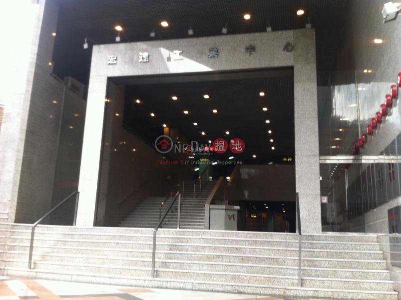 宏達工業中心|21-33大連排道 | 葵青香港-出售-HK$ 725.1萬