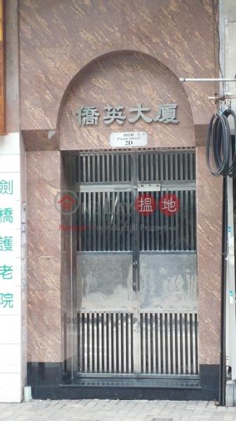 Kiu Ying Building (Kiu Ying Building) Quarry Bay|搵地(OneDay)(3)