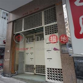 成和道33-35號,跑馬地, 香港島
