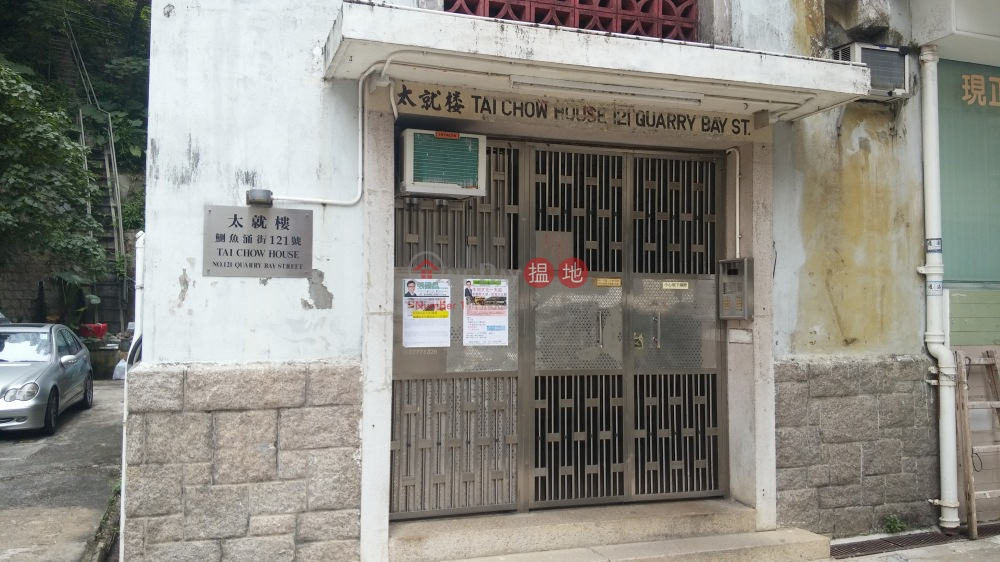 Tai Chow House (Tai Chow House) Quarry Bay|搵地(OneDay)(5)