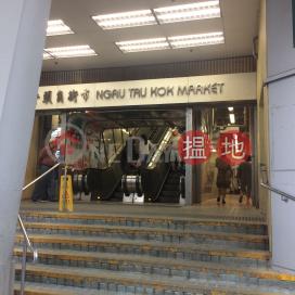 Ngau Tau Kok Market,Ngau Tau Kok, Kowloon