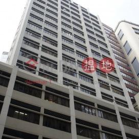 萬利商業大廈,上環, 香港島