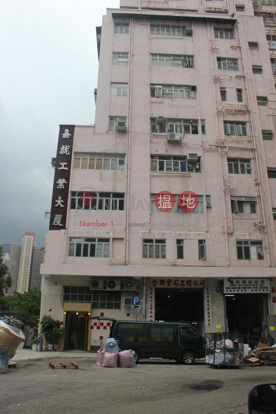 嘉就工業大廈 (Kar Chau Industrial Building) 新蒲崗|搵地(OneDay)(3)