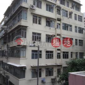 普慶大廈,蘇豪區, 香港島
