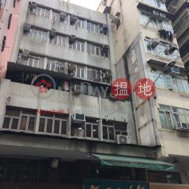 汝州街152號,深水埗, 九龍