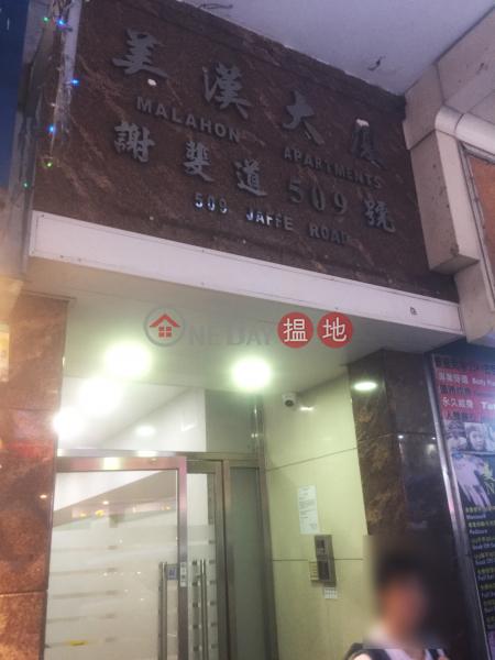 美漢大廈 (Malahon Apartments) 銅鑼灣|搵地(OneDay)(5)