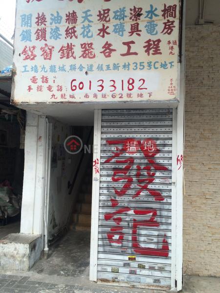 南角道62號 (62 NAM KOK ROAD) 九龍城|搵地(OneDay)(2)