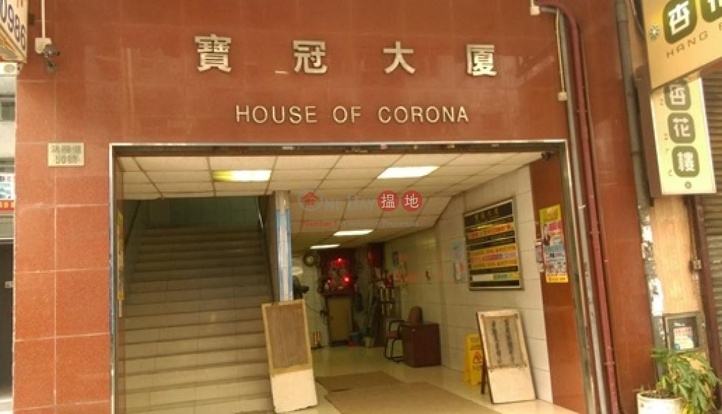 House of Corona (House of Corona) Kwun Tong|搵地(OneDay)(1)