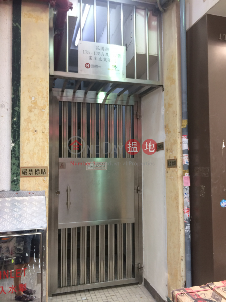 花園街175-177號 (175-177 Fa Yuen Street) 太子|搵地(OneDay)(1)