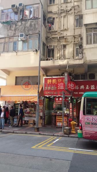 5-7 Waterloo Road (5-7 Waterloo Road) Mong Kok|搵地(OneDay)(4)