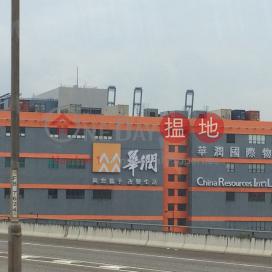 China Resources International Logistics Centre|華潤國際物流中心