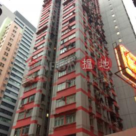 利昌大廈,灣仔, 香港島