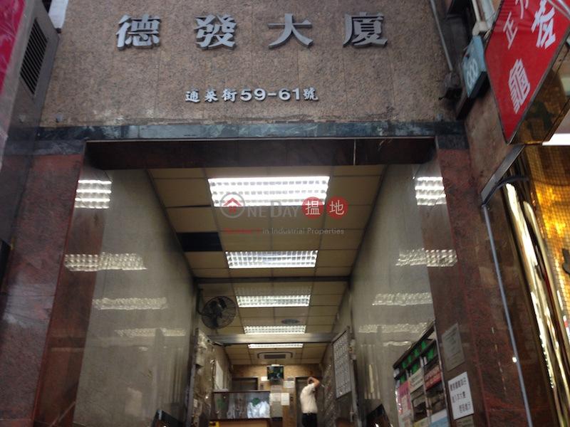 59-61 Tung Choi Street (59-61 Tung Choi Street) Mong Kok|搵地(OneDay)(1)