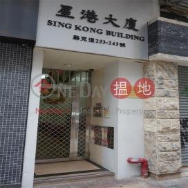 Sing Kong Building,Wan Chai, Hong Kong Island