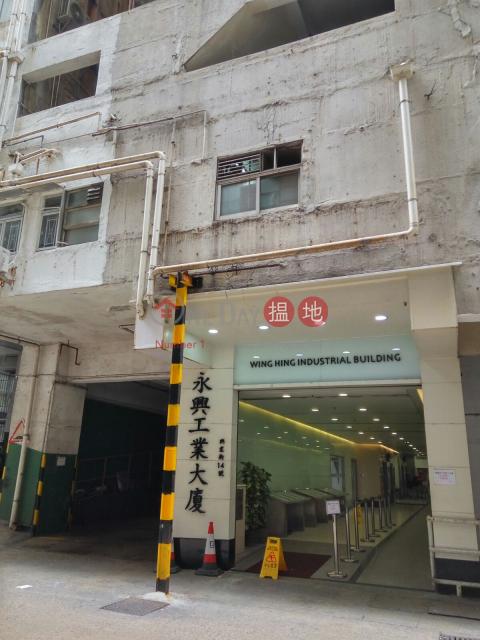 永興工業大廈|觀塘區永興工業大廈(Wing Hing Industrial Building)出租樓盤 (LCPC7-8700559342)_0