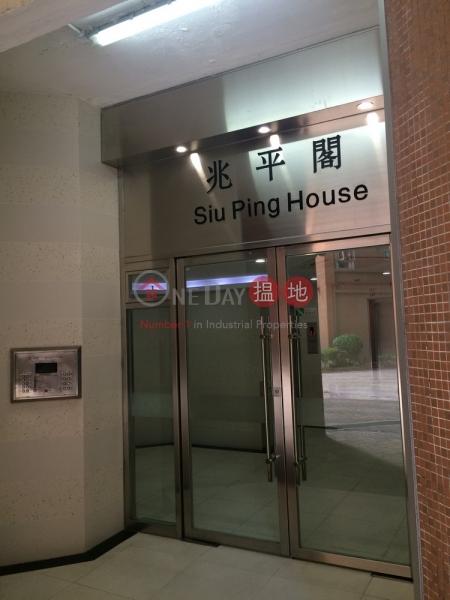 Siu Ping House (Siu Ping House) Tuen Mun|搵地(OneDay)(4)